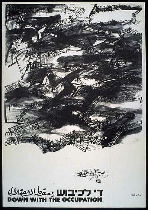 """<a href=""""/artist/avraham-eilat"""">Avraham Eilat</a> -  1987 - GAZA"""
