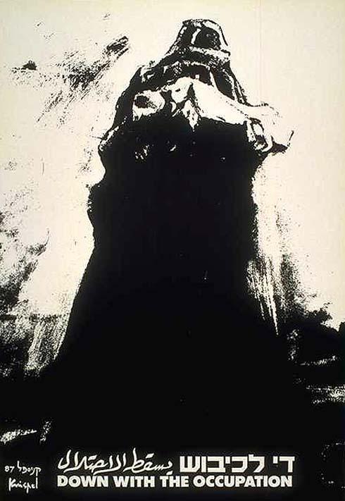 """<a href=""""/artist/gershon-knispel"""">Gershon Knispel</a> -  1987 - GAZA"""