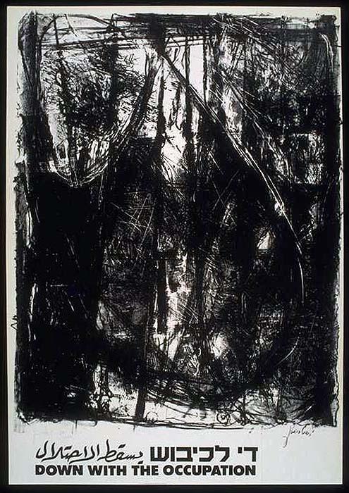 "<a href=""/artist/yeheskel-streichman"">Yeheskel Streichman</a> -  1987 - GAZA"