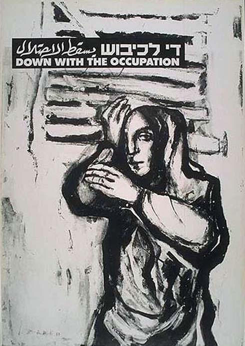 """<a href=""""/artist/abed-abdi"""">Abed Abdi</a> -  1987 - GAZA"""