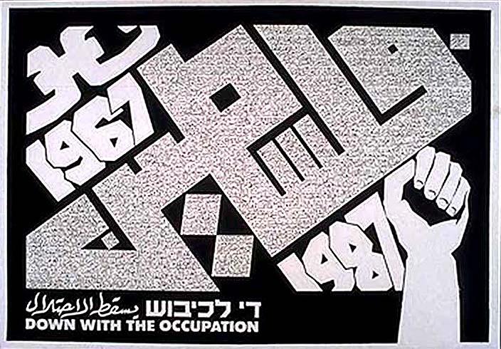 """<a href=""""/artist/karim-dabah"""">Karim Dabah</a> -  1987 - GAZA"""