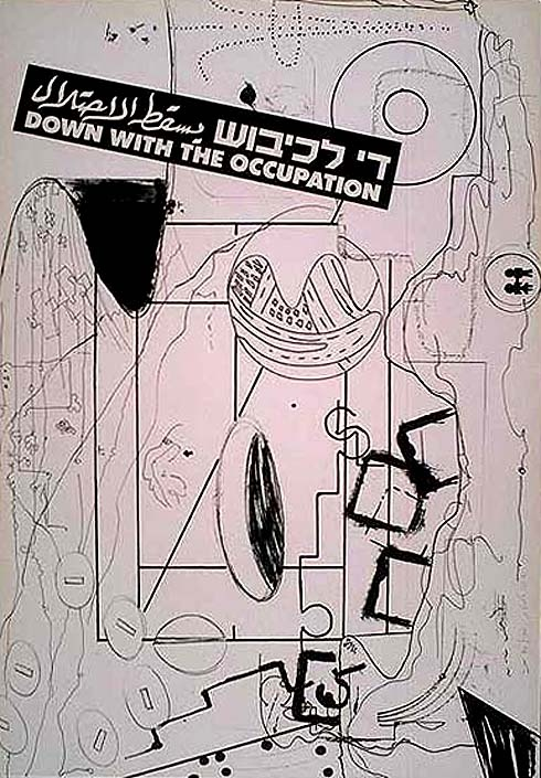 """<a href=""""/artist/diti-almog"""">Diti Almog</a> -  1987 - GAZA"""