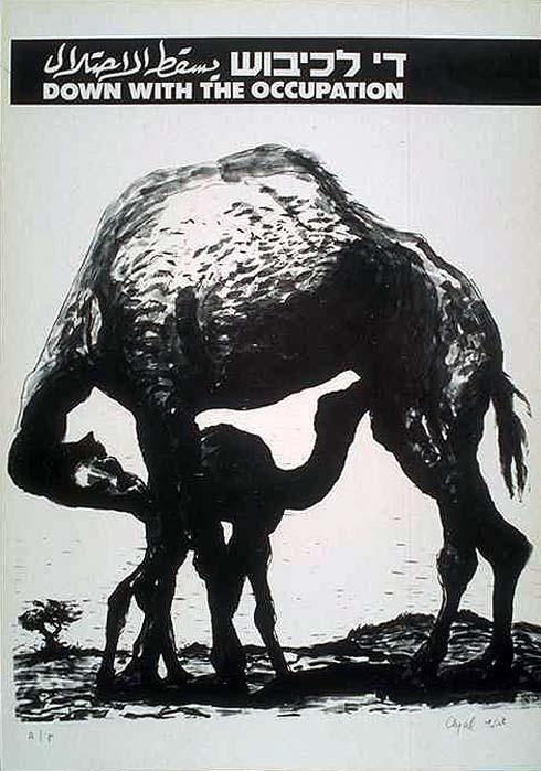 """<a href=""""/artist/avishai-eyal"""">Avishai Eyal</a> -  1987 - GAZA"""