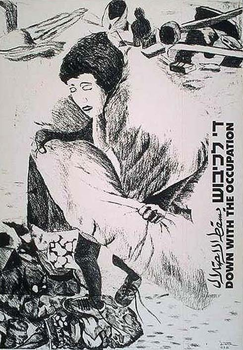 """<a href=""""/artist/samir-tafesh"""">Samir Tafesh</a> -  1987 - GAZA"""