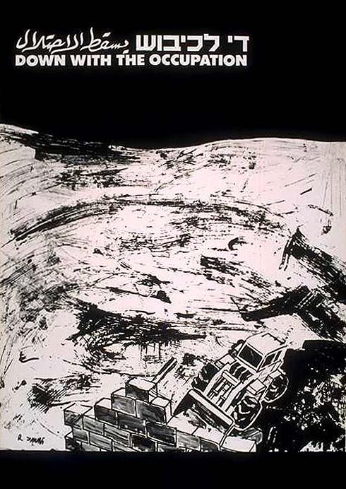 """<a href=""""/artist/reuven-zahavi"""">Reuven Zahavi</a> -  1987 - GAZA"""
