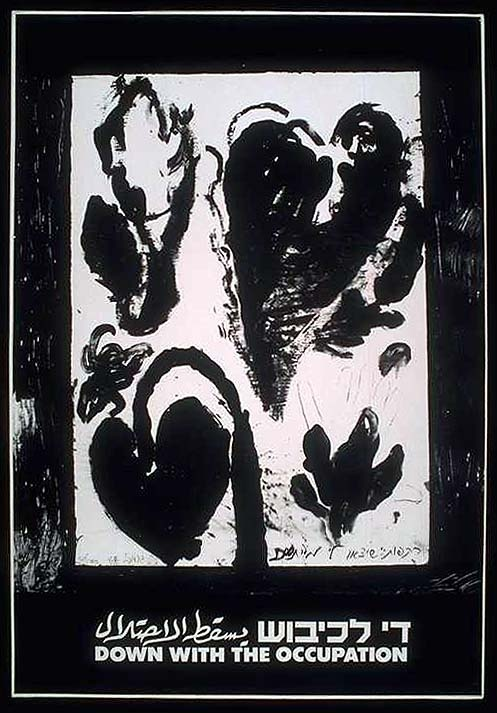 """<a href=""""/artist/moshe-gershuni"""">Moshe Gershuni</a> -  1987 - GAZA"""