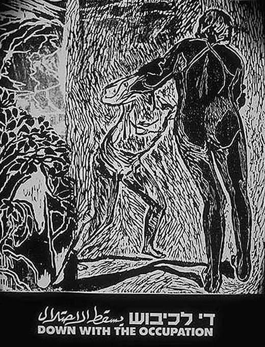 """<a href=""""/artist/pamela-levy"""">Pamela Levy</a> -  1987 - GAZA"""