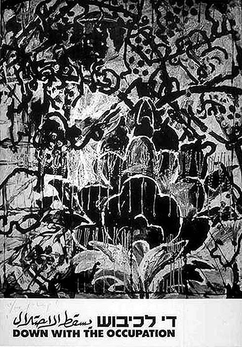 "<a href=""/artist/david-wagstein"">David Wagstein</a> -  1987 - GAZA"