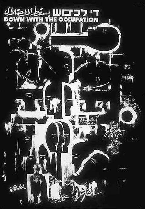 """<a href=""""/artist/ibrahim-al-muzain"""">Ibrahim Al Muzain</a> -  1987 - GAZA"""