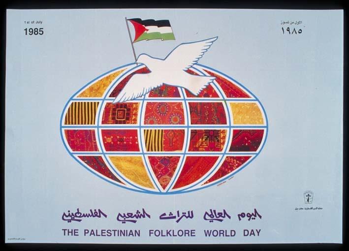 """<a href=""""/artist/essam-tantawi"""">Essam  Tantawi</a> -  1985 - GAZA"""