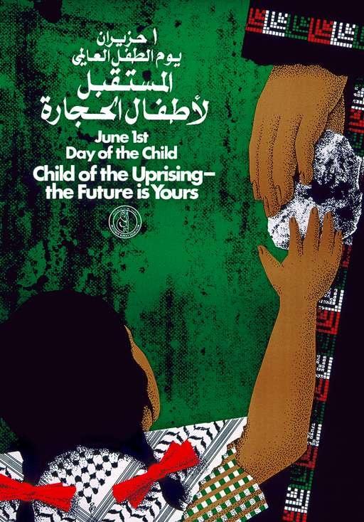 "<a href=""/artist/marc-rudin"">Marc Rudin</a> -  1988 - GAZA"
