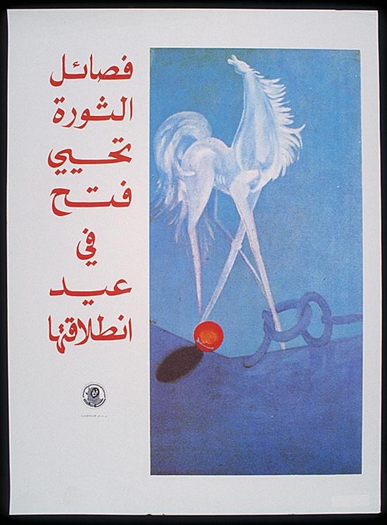 """<a href=""""/artist/tawfiq-abdel-al"""">Tawfiq  Abdel Al </a> - <a href=""""/nationalityposter/lebanon"""">Lebanon</a> - 1975 - GAZA"""