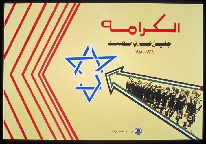 "<a href=""/artist/adnan-al-sharif"">Adnan Al Sharif</a> -  1981 - GAZA"