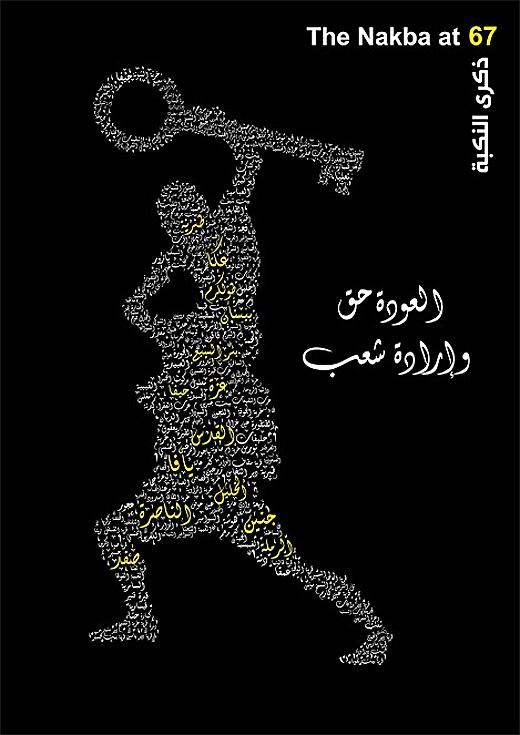 """<a href=""""/artist/fadi-al-satri-0"""">Fadi Al Satri</a> - <a href=""""/nationalityposter/palestine"""">Palestine</a> - 2015 - GAZA"""