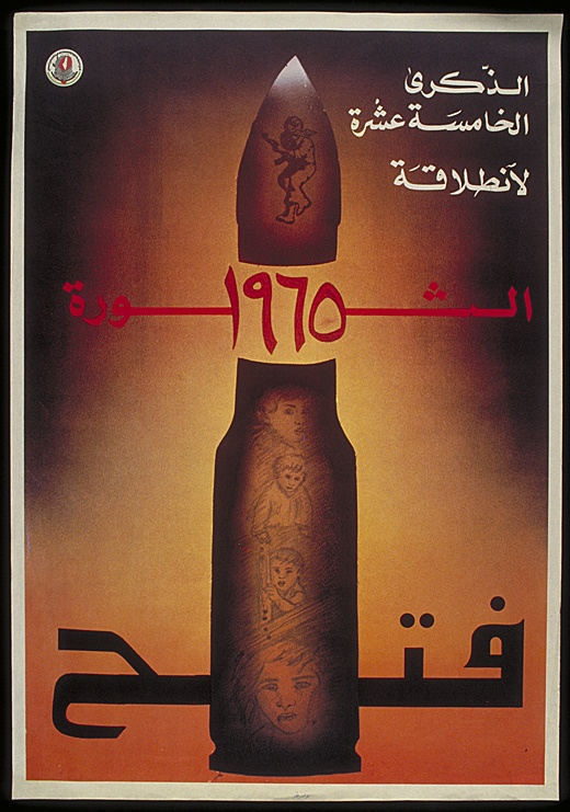 """<a href=""""/artist/muwaffaq-mattar"""">Muwaffaq Mattar</a> -  1980 - GAZA"""