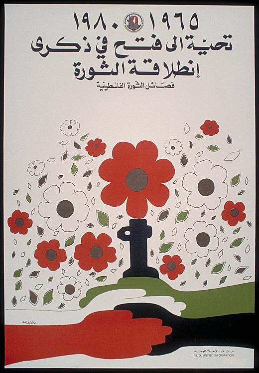 """<a href=""""/artist/tawfiq-abdel-al"""">Tawfiq  Abdel Al </a> -  1980 - GAZA"""