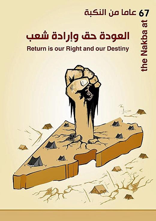 """<a href=""""/artist/iyad-abu-zanada"""">Iyad Abu Zanada</a> - <a href=""""/nationalityposter/palestine"""">Palestine</a> - 2015 - GAZA"""