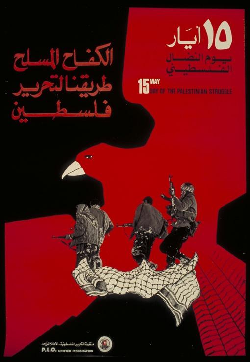 """<a href=""""/artist/emile-menhem"""">Emile Menhem</a> -  1981 - GAZA"""