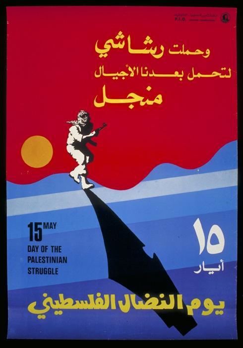 "<a href=""/artist/adnan-al-sharif-1949-2009"">Adnan Al Sharif (1949-2009)</a> -  1976 - GAZA"