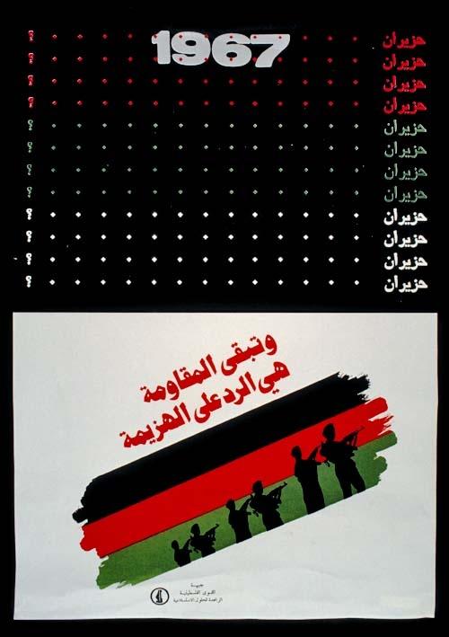 "<a href=""/artist/research-in-progress"">Research in Progress </a> -  1967 - GAZA"