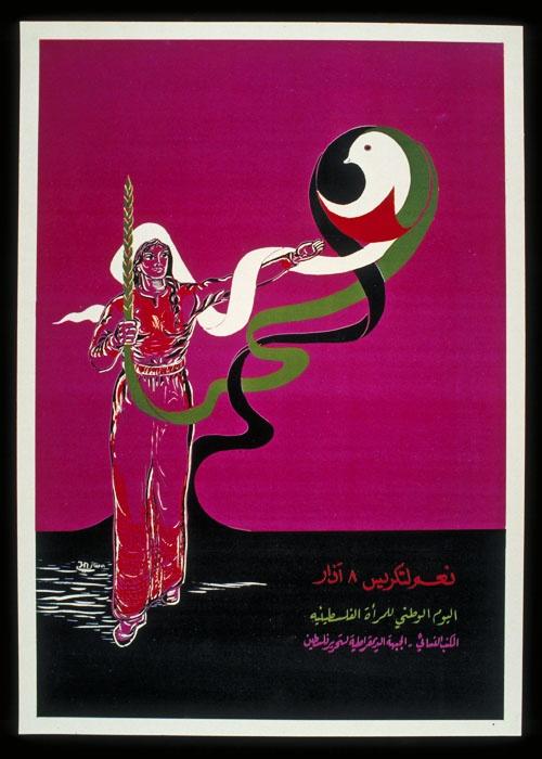 """<a href=""""/artist/jamal-al-afghani"""">Jamal Al Afghani</a> -  1980 - GAZA"""