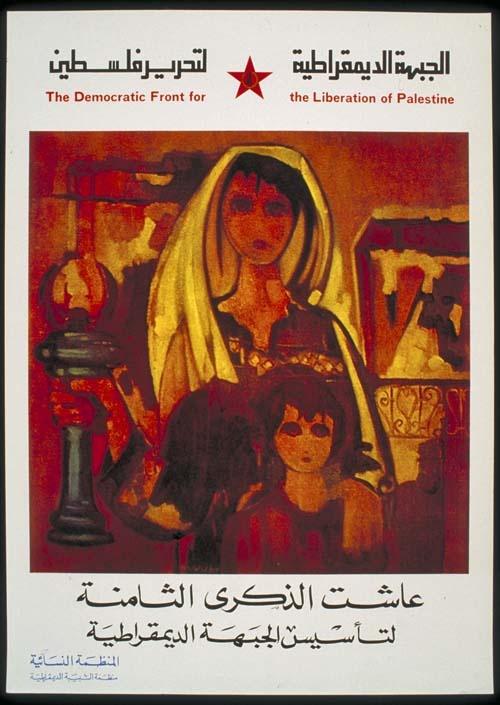 """<a href=""""/artist/tawfiq-abdel-al"""">Tawfiq  Abdel Al </a> -  1977 - GAZA"""