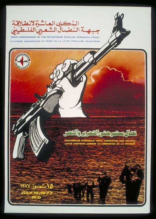 """<a href=""""/artist/mahmud-dawirji"""">Mahmud Dawirji</a> -  1977 - GAZA"""