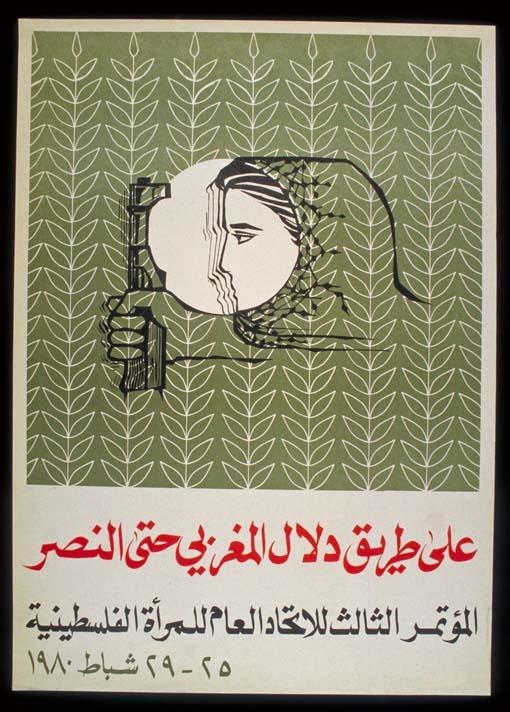 "<a href=""/artist/ismail-shammout-1930-2006"">Ismail Shammout (1930-2006)</a> -  1980 - GAZA"