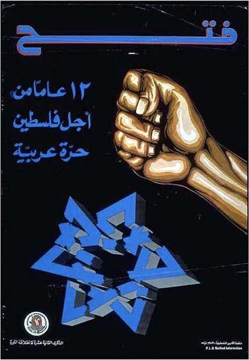"""<a href=""""/artist/kamal-kaabar"""">Kamal  Kaabar</a> -  1977 - GAZA"""
