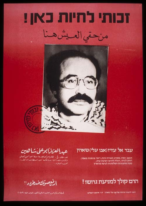 "<a href=""/artist/research-in-progress"">Research in Progress </a> - <a href=""/nationalityposter/israel"">Israel</a> - 1980 - GAZA"