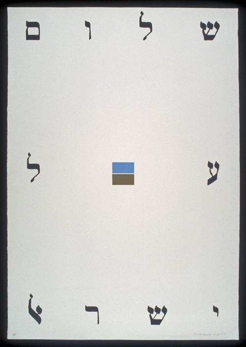 """<a href=""""/artist/david-tartakover"""">David Tartakover</a> - <a href=""""/nationalityposter/israel"""">Israel</a> - 1979 - GAZA"""