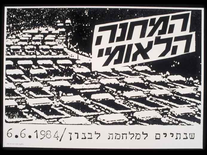 """<a href=""""/artist/david-tartakover"""">David Tartakover</a> - <a href=""""/nationalityposter/israel"""">Israel</a> - 1984 - GAZA"""