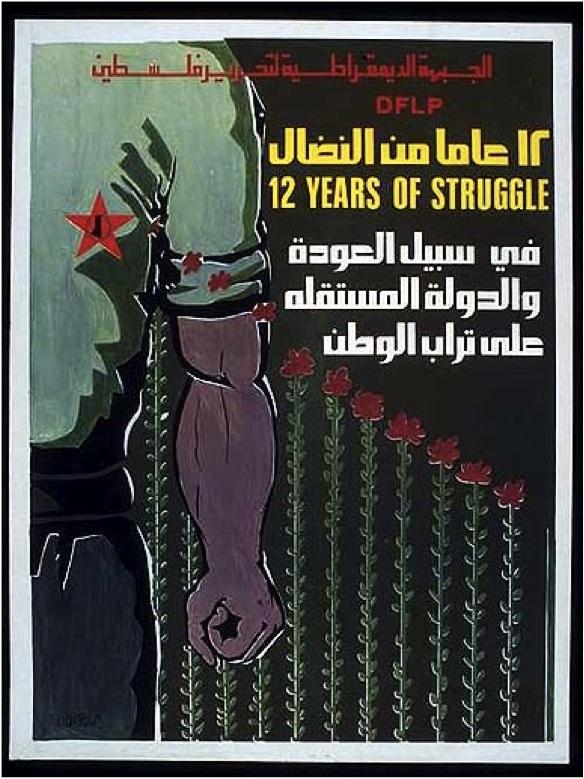 """<a href=""""/artist/jamal-al-afghani"""">Jamal Al Afghani</a> -  1981 - GAZA"""