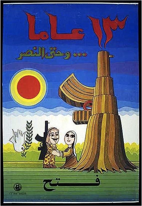 """<a href=""""/artist/ahmad-hegazi"""">Ahmad Hegazi</a> -  1978 - GAZA"""