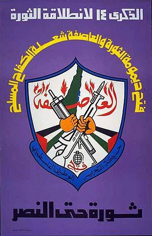 "<a href=""/artist/naim-ismael"">Naim Ismael</a> - <a href=""/nationalityposter/lebanon"">Lebanon</a> - 1979 - GAZA"