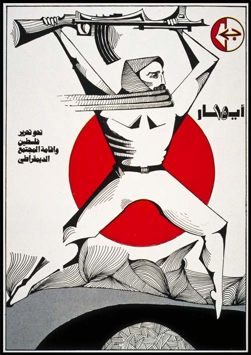 "<a href=""/artist/emad-abdel-wahhab"">Emad Abdel Wahhab</a> - <a href=""/nationalityposter/lebanon"">Lebanon</a> - 1970 - GAZA"