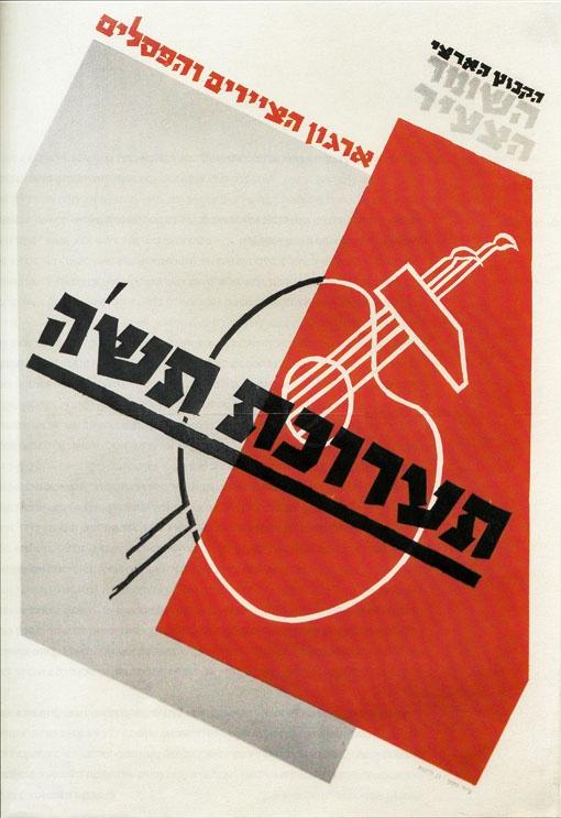 "<a href=""/artist/dan-amitai-wahrshaft"">Dan Amitai (Wahrshaft)</a>"