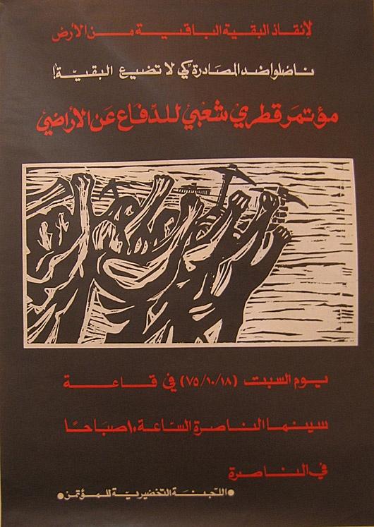 "<a href=""/artist/abed-abdi"">Abed Abdi</a>"