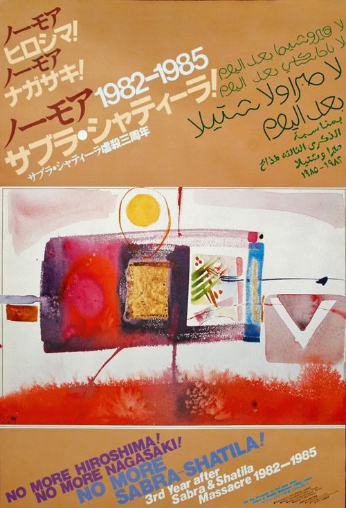 """<a href=""""/artist/vladimir-tamari"""">Vladimir Tamari</a> - <a href=""""/nationalityposter/japan"""">Japan</a> - 1985 - GAZA"""