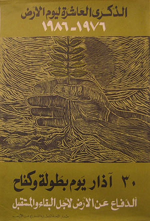 """<a href=""""/artist/abed-abdi"""">Abed Abdi</a> -  1986 - GAZA"""