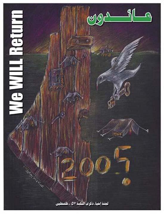 "<a href=""/artist/adnan-al-zubaidy-1951-2007"">Adnan  Al Zubaidy (1951-2007)</a> - <a href=""/nationalityposter/palestine"">Palestine</a> - 2005 - GAZA"