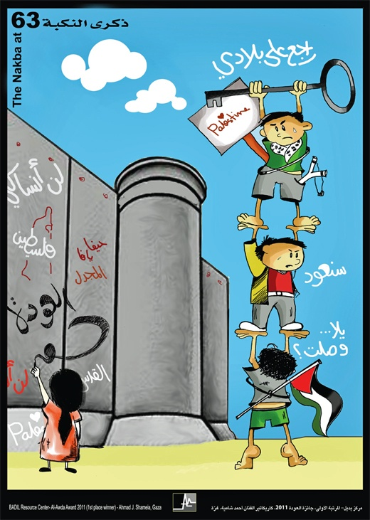 "<a href=""/artist/ahmed-j-shameia"">Ahmed J. Shameia</a> - <a href=""/nationalityposter/palestine"">Palestine</a> - 2011 - GAZA"