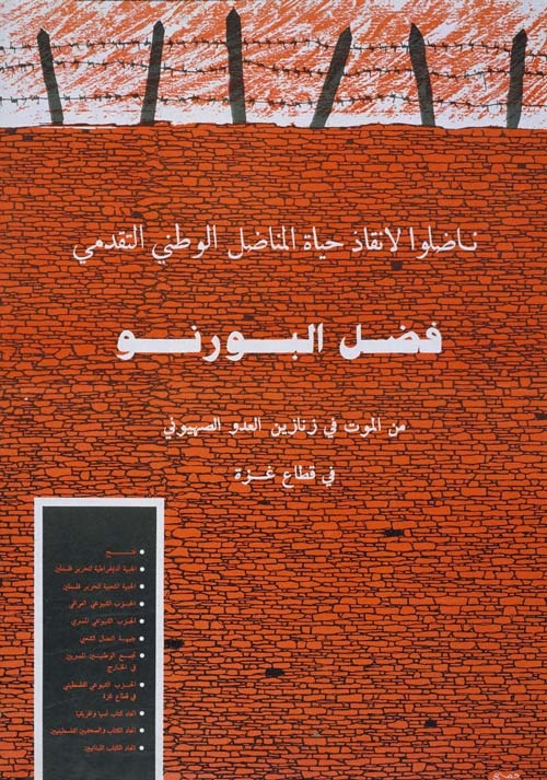 "<a href=""/artist/qassas""> Qassas</a> -  1983 - GAZA"