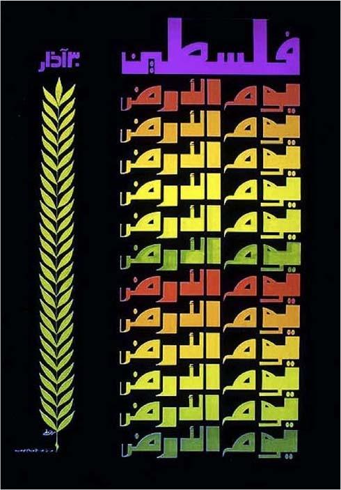 """<a href=""""/artist/muwaffaq-mattar"""">Muwaffaq Mattar</a> -  1984 - GAZA"""