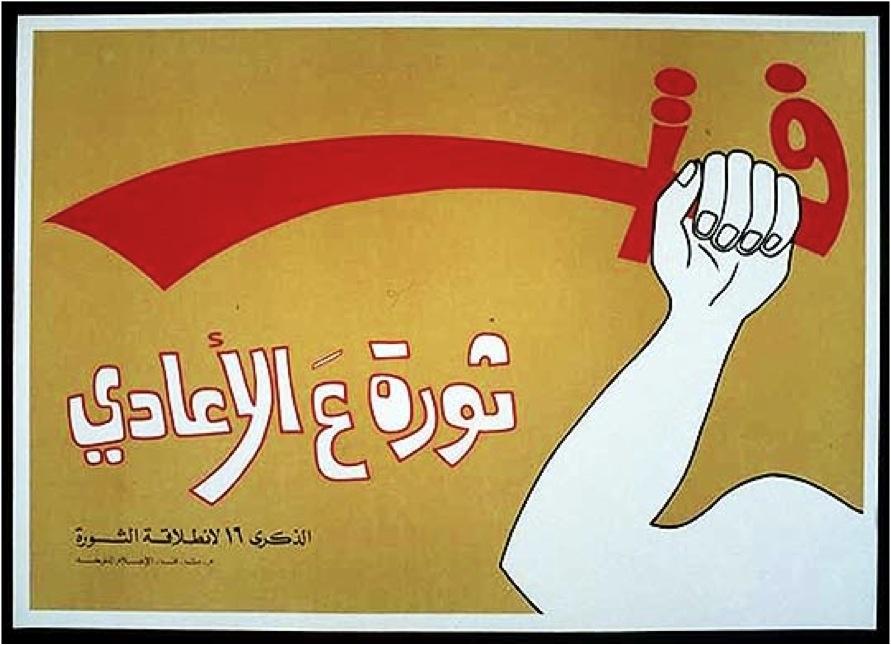 "<a href=""/artist/research-in-progress"">Research in Progress </a> - <a href=""/nationalityposter/lebanon"">Lebanon</a> - 1981 - GAZA"