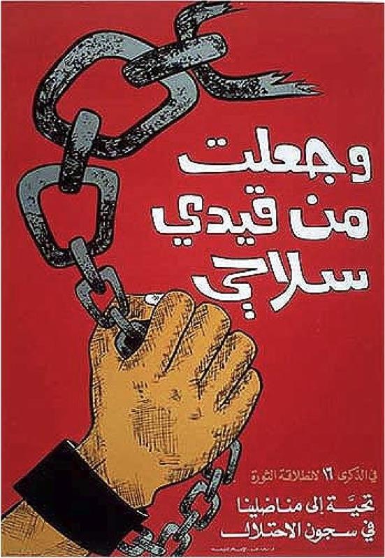 "<a href=""/artist/anis-hamdia"">Anis Hamdia</a> -<a href=""/nationalityposter/lebanon"">Lebanon</a> -1981 -GAZA"