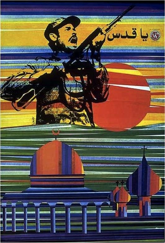 """<a href=""""/artist/muwaffaq-mattar"""">Muwaffaq Mattar</a> -  1982 - GAZA"""
