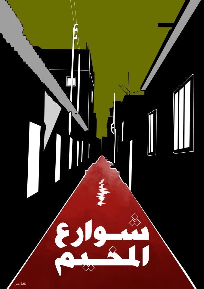 "<a href=""/artist/hafez-omar"">Hafez Omar</a>"