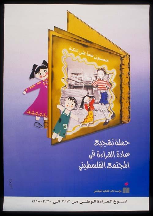 "<a href=""/artist/natasha-al-maani"">Natasha Al Maani</a> - <a href=""/nationalityposter/palestine"">Palestine</a> - 1998 - GAZA"
