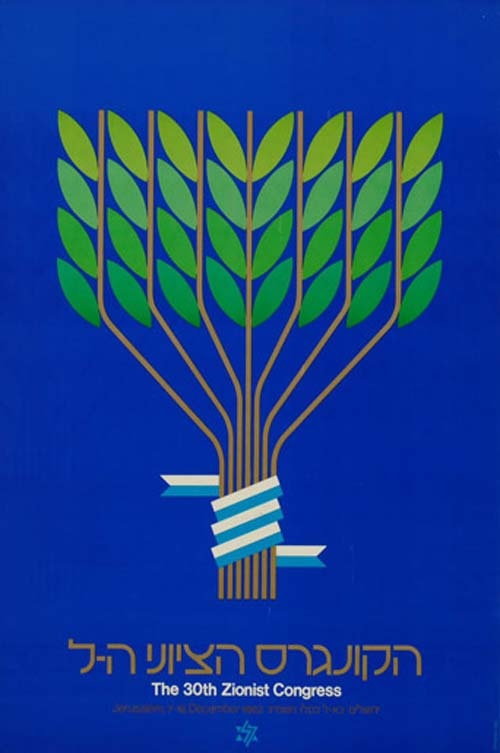 "<a href=""/artist/dan-reisinger"">Dan Reisinger</a> - <a href=""/nationalityposter/israel"">Israel</a> - 1982 - GAZA"